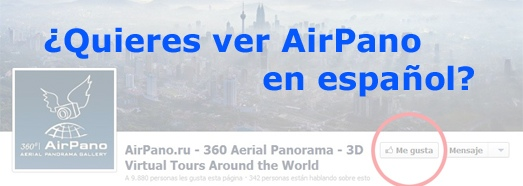 ¿Quieres ver AirPano en español? - AirPano.com • 360 Degree Aerial Panorama • 3D Virtual Tours Around the World