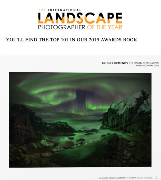 The International Landscape Photographer of the Year 2019
