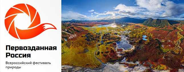 AirPano participates in the exhibition of landscape photography «Primordial Russia»